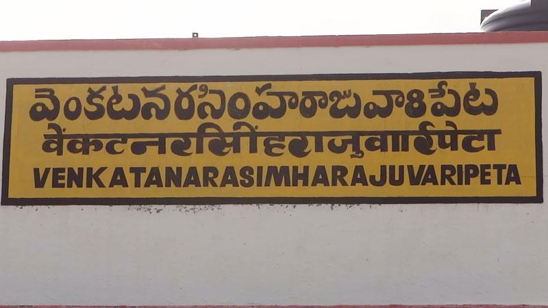 8. Venkatanarasimharajuvaripeta (28 ký tự). Là ga đường sắt ở Andhra Pradesh, nằm trên biên giới với Tamil Nadu, Ấn Độ.