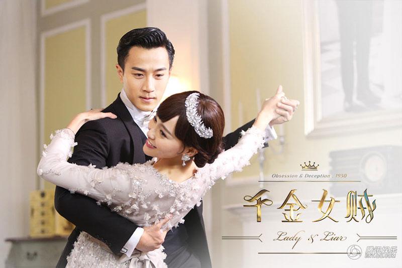 9. Thiên Kim Nữ Tặc (5,5 tỷ lượt xem).