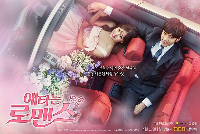 3. My Secret Romance (tạm dịch: Sự lãng mạn bí mật). Hai người tình cờ gặp nhau, bị thu hút tính cách của nhau và xảy ra tình một đêm. Nhưng sáng lại, cô gái bỗng biến mất. Ba năm sau, cô xuất hiện với vai trò chuyên gia dinh dưỡng của công ty mà chàng trai làm chủ và họ lại yêu nhau. Phim có sự góp mặt của nữ diễn viên Song Ji-eun và nam diễn viên Sung Hoon.