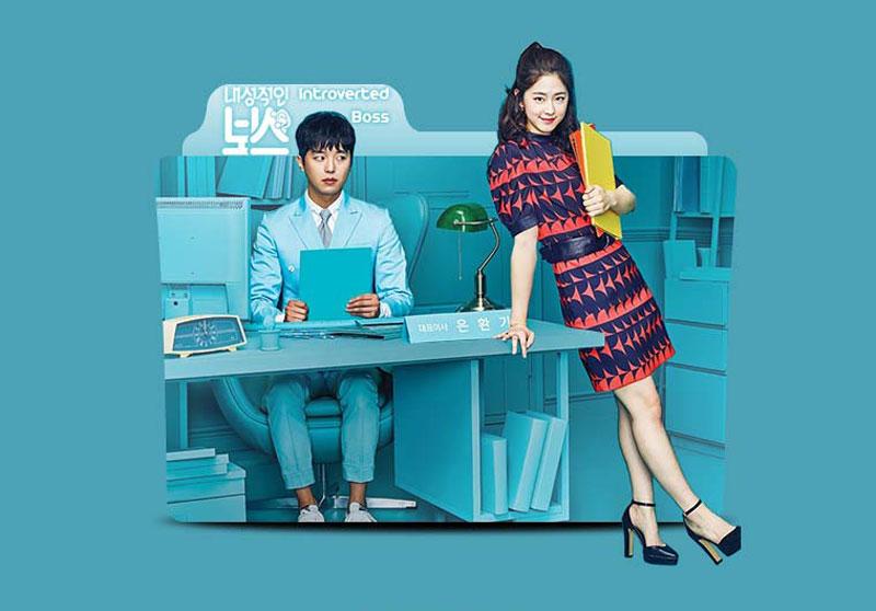 """7. Introverted Boss (tạm dịch: Ông chủ bí ẩn). Phim kể về Eun Hwan-ki (Yun Woo-jin đóng), một người đàn ông bí ẩn với biệt danh """"con quái vật thầm lặng"""" và là giám đốc của một công ty quan hệ công chúng. Không ai biết gì về chàng trai này cả, bởi anh luôn tỏ ra lạnh lùng, kiêu ngạo và tách biệt với mọi người. Tuy nhiên thực chất đây lại là một con người hướng nội, một ông sếp trong lĩnh vực PR nhưng lại ghét bị chú ý và luôn ngại ngùng với những người xung quanh. Còn Chae Ro-Woon (Park Hye-soo thủ vai) là cô nhân viên mới nhận việc có tính cách hoàn toàn trái ngược với Eun Hwan-ki."""