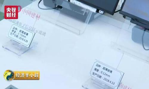 Trung Quốc chế tạo thành công loại kính dày 0,12 mm. Ảnh: People.