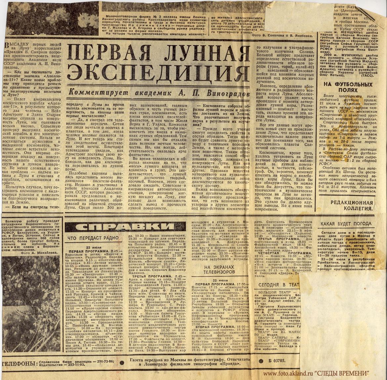 Bản tin của báo Sự Thật (Pravda) ngày 21/7 lần đầu đưa tin về Apollo 11 tại Liên Xô. Nguồn: history.stackexchange.com.