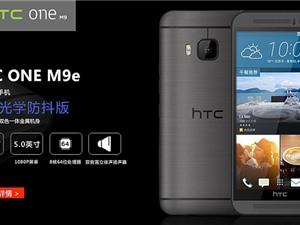 HTC trình làng One M9e chạy chip Helio X10