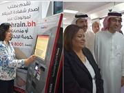 Chính phủ điện tử ở Bahrain: Thay đổi tư duy cung cấp dịch vụ công