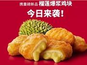 Gà rán không xương nhân sầu riêng tan chảy, món ăn chỉ có thể được tìm thấy tại Trung Quốc